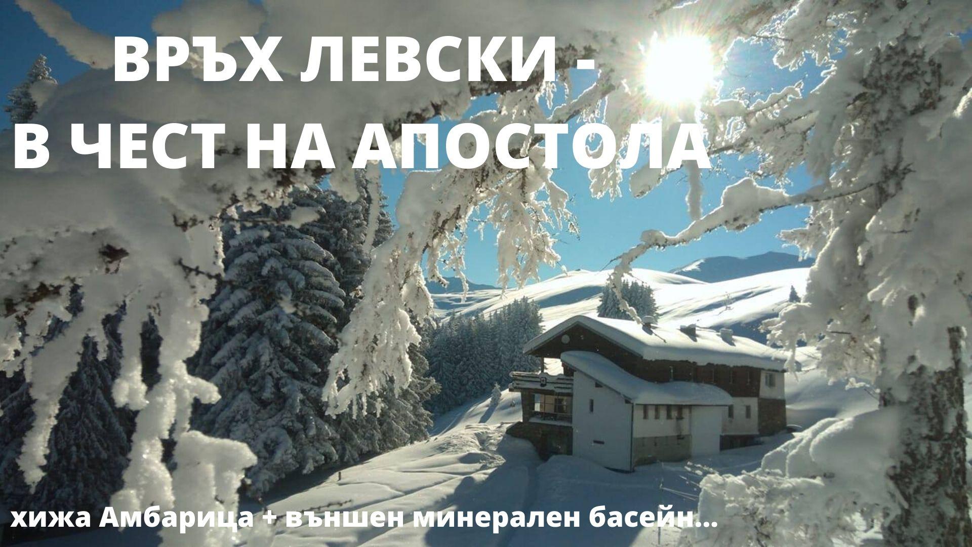 ВРЪХ ЛЕВСКИ - В ЧЕСТ НА АПОСТОЛА, ЗИМНО В СТАРА ПЛАНИНА