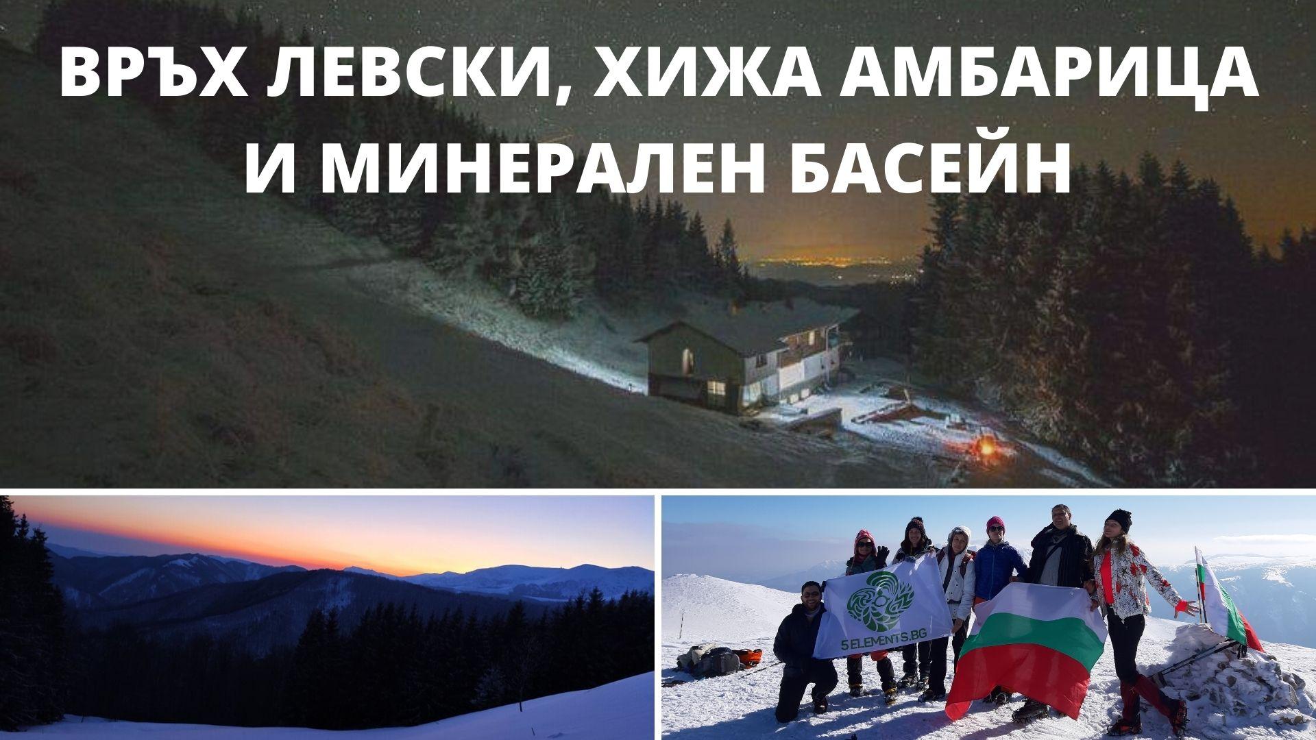 ВРЪХ ЛЕВСКИ, ХИЖА АМБАРИЦА И МИНЕРАЛЕН БАСЕЙН