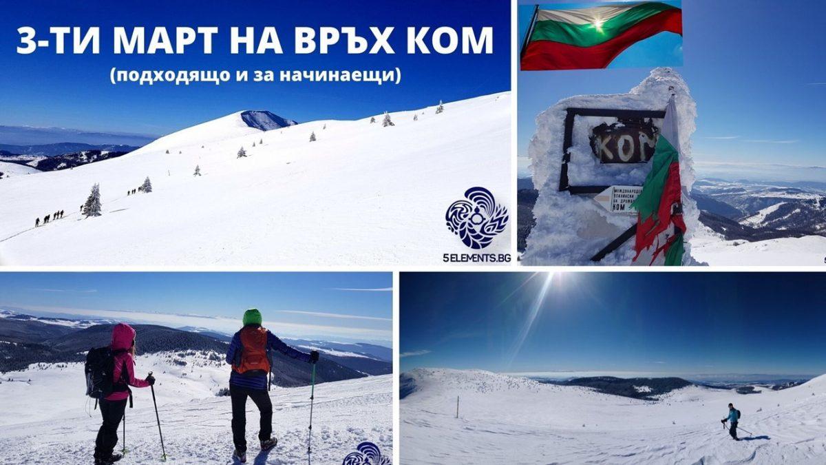 Трети март на връх Ком, зимно изкачване за начинаещи