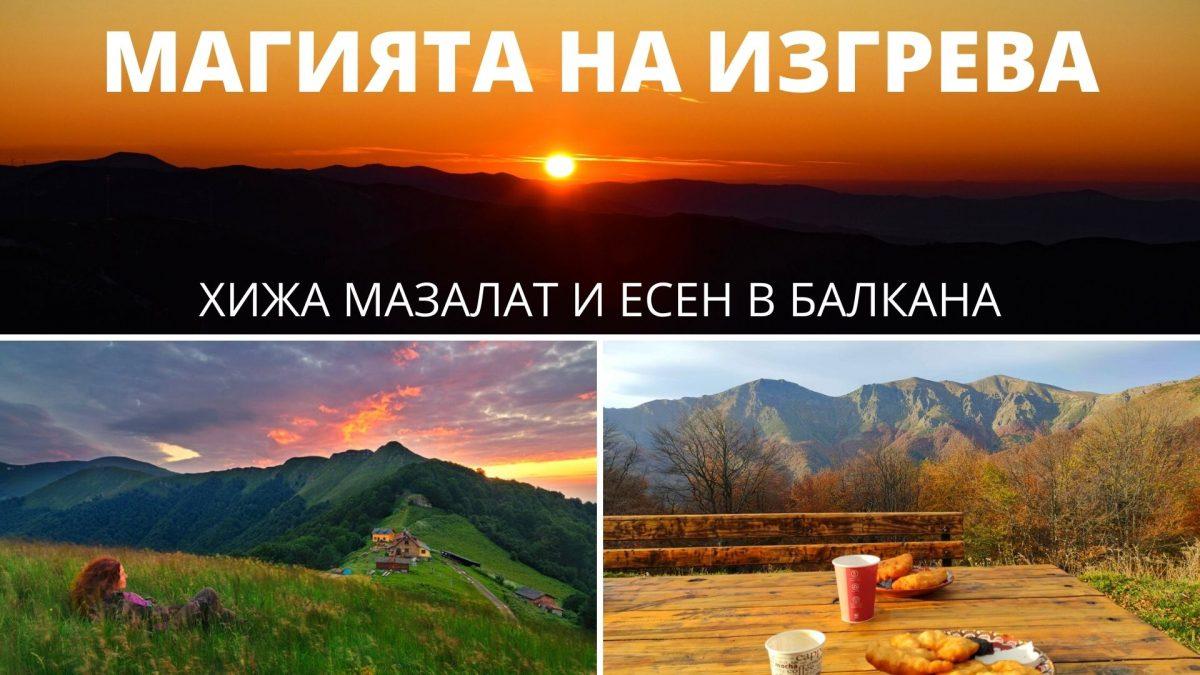 Стара планина, преход до Мазалат, почивка, уикенд