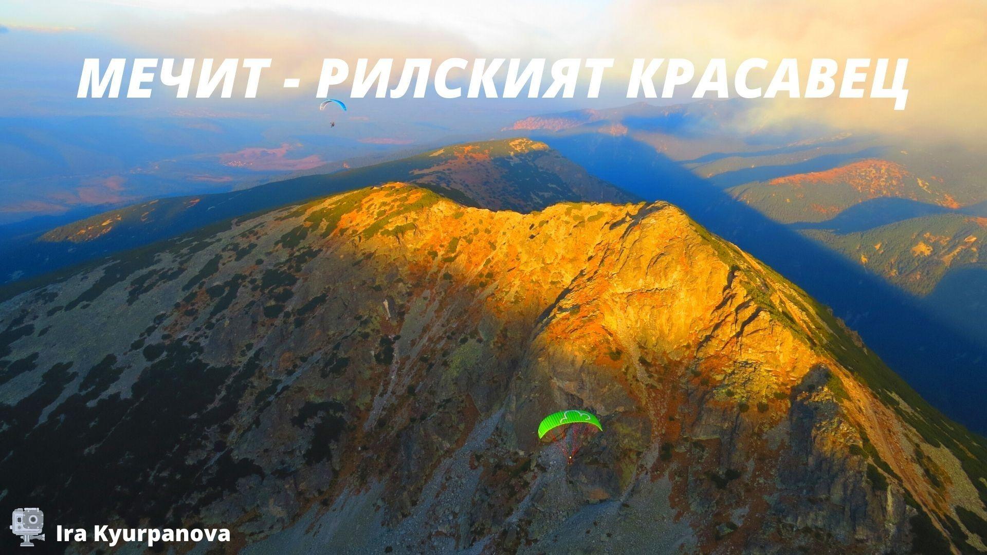 Връх Мечит, Рила планина3