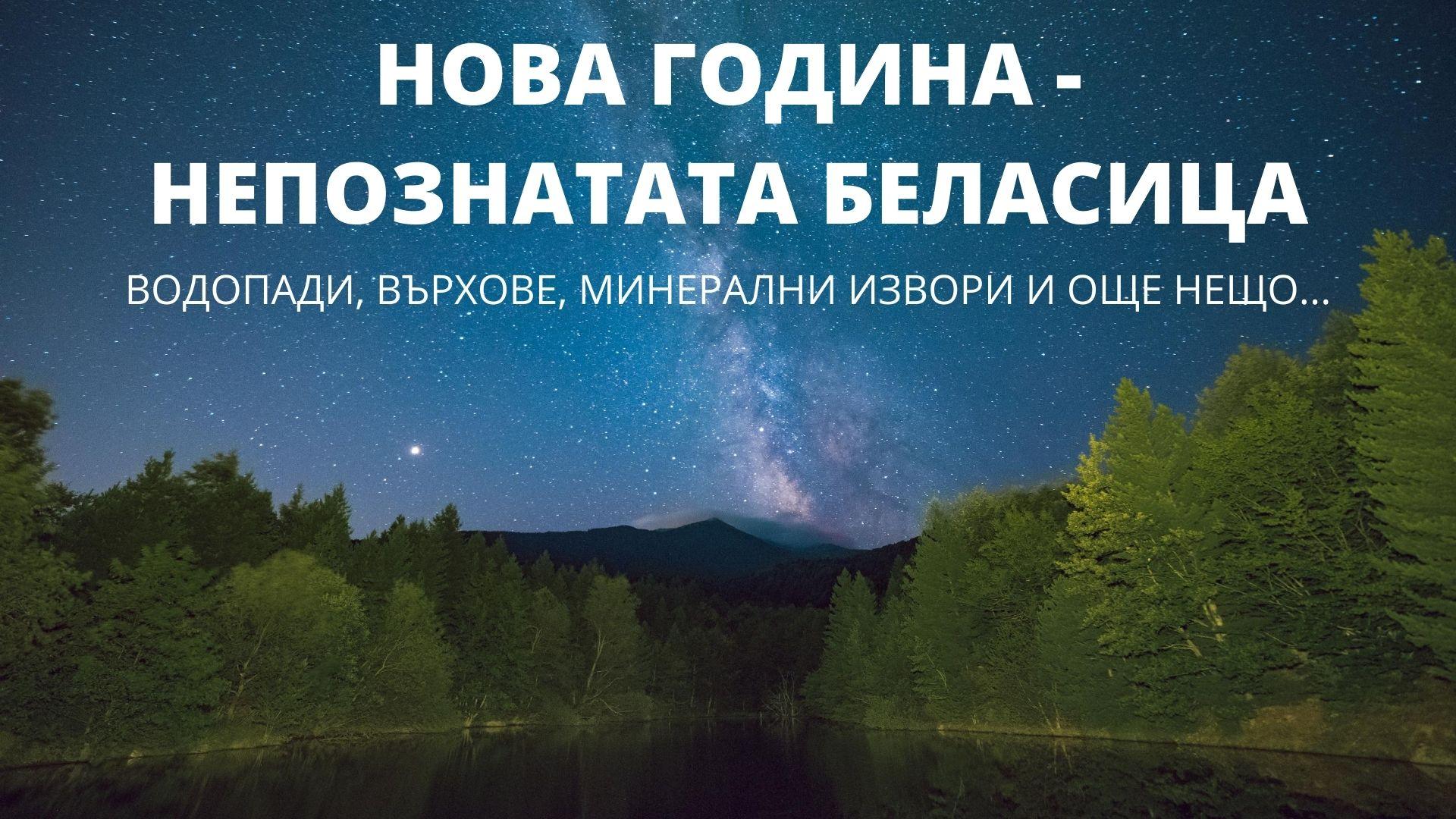 НОВА ГОДИНА - НЕПОЗНАТАТА БЕЛАСИЦА