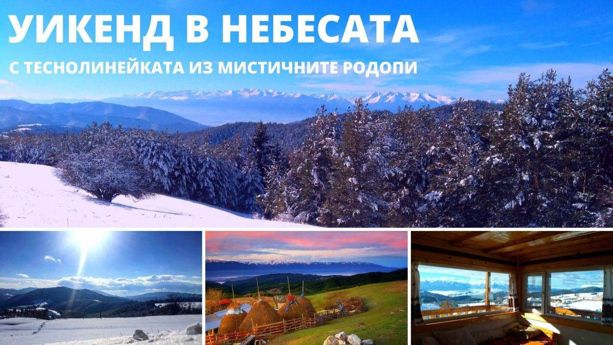 Зимно в Родопите с теснолинейката
