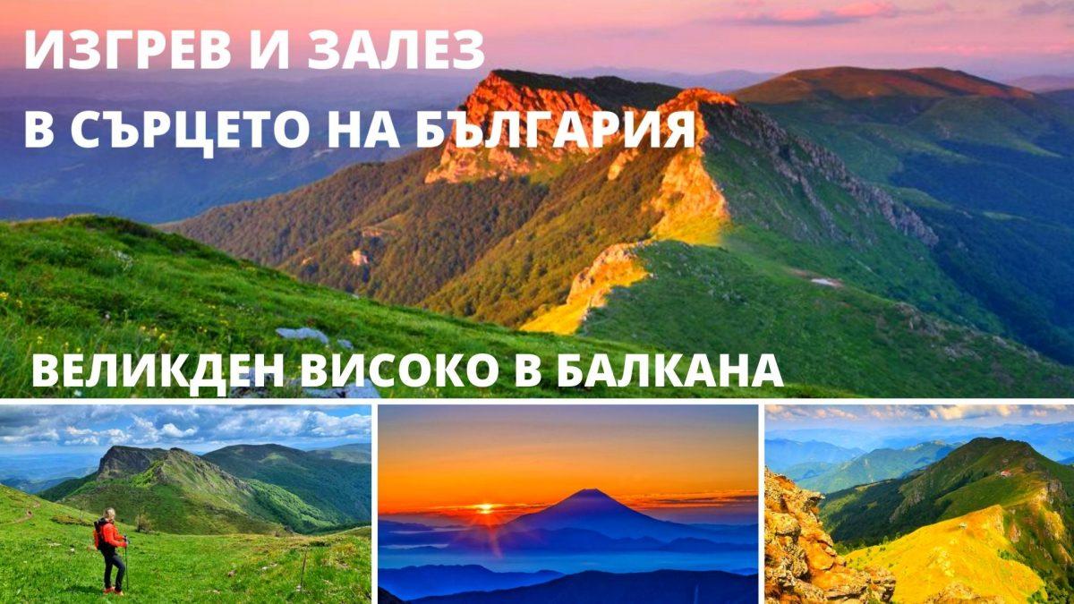 Стара планина, хижа Ехо, Козя стена, изгрев и залез в Балкана
