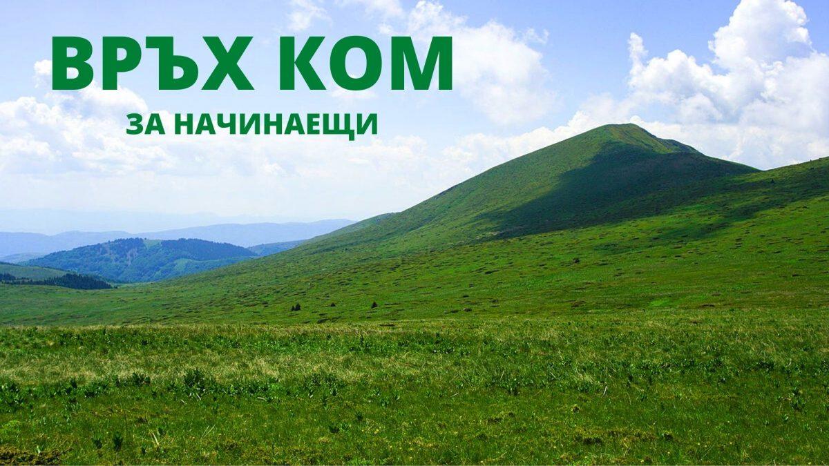Връх Ком, Стара планина, планински преход за начинаещи
