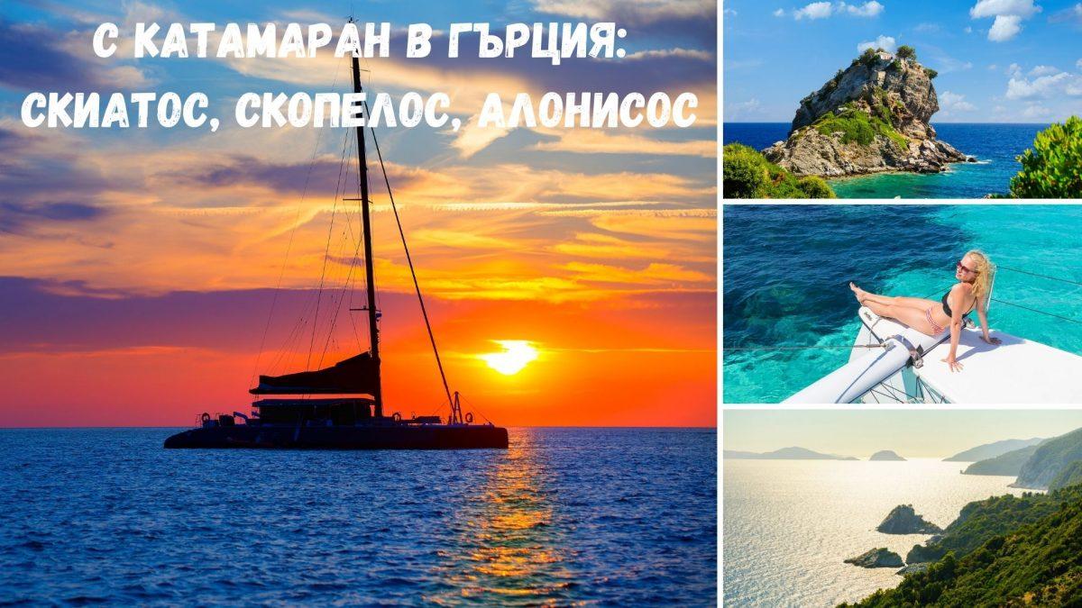 С КАТАМАРАН В ГЪРЦИЯ_ СКИАТОС, СКОПЕЛОС, АЛОНИСОС