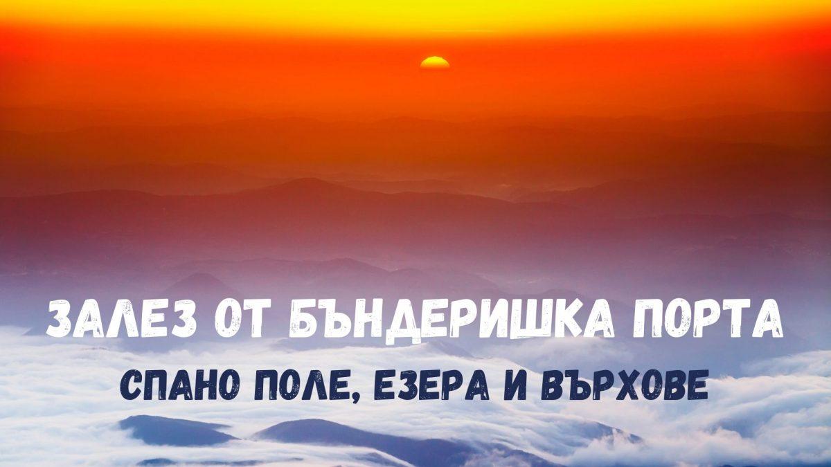ЗАЛЕЗ ОТ БЪНДЕРИШКА ПОРТА, ПРЕХОД В ПИРИН