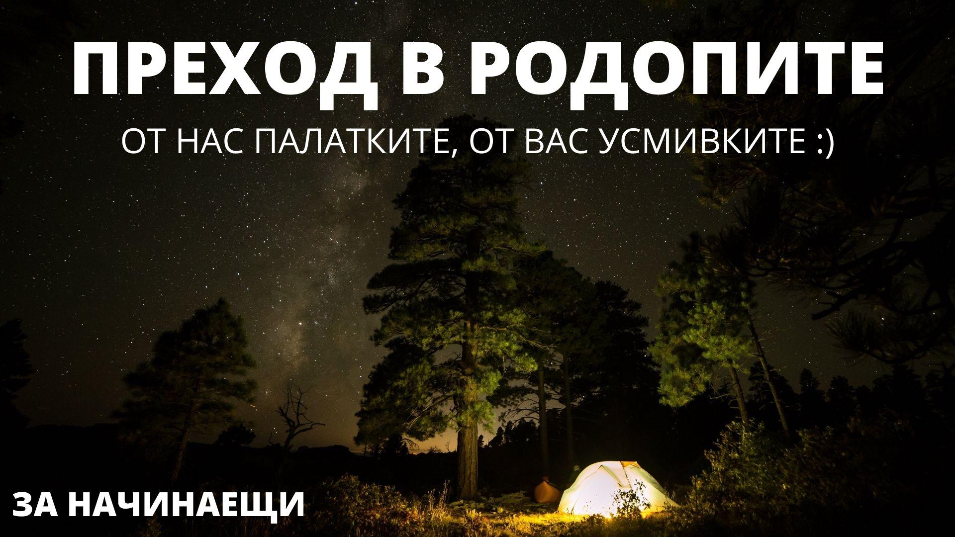 Преход в Родопите с палатки