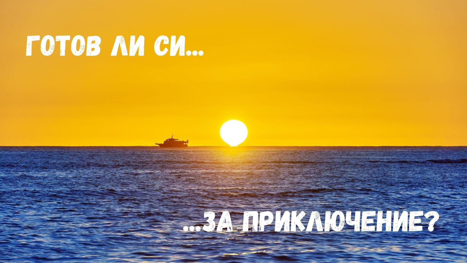 С КАТАМАРАН В ГЪРЦИЯ САРОНИЧЕСКИ ОСТРОВИ
