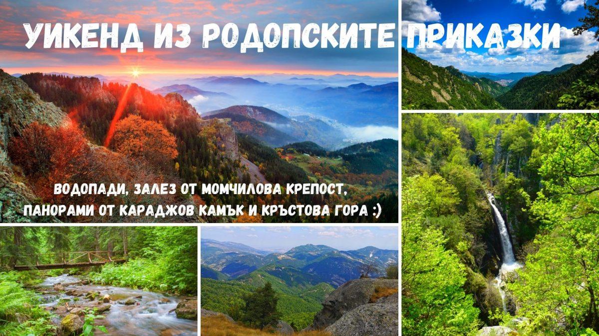 Родопите, водопади, Смолян, Момчилова крепост, Караджов Камък, почивка, преход1
