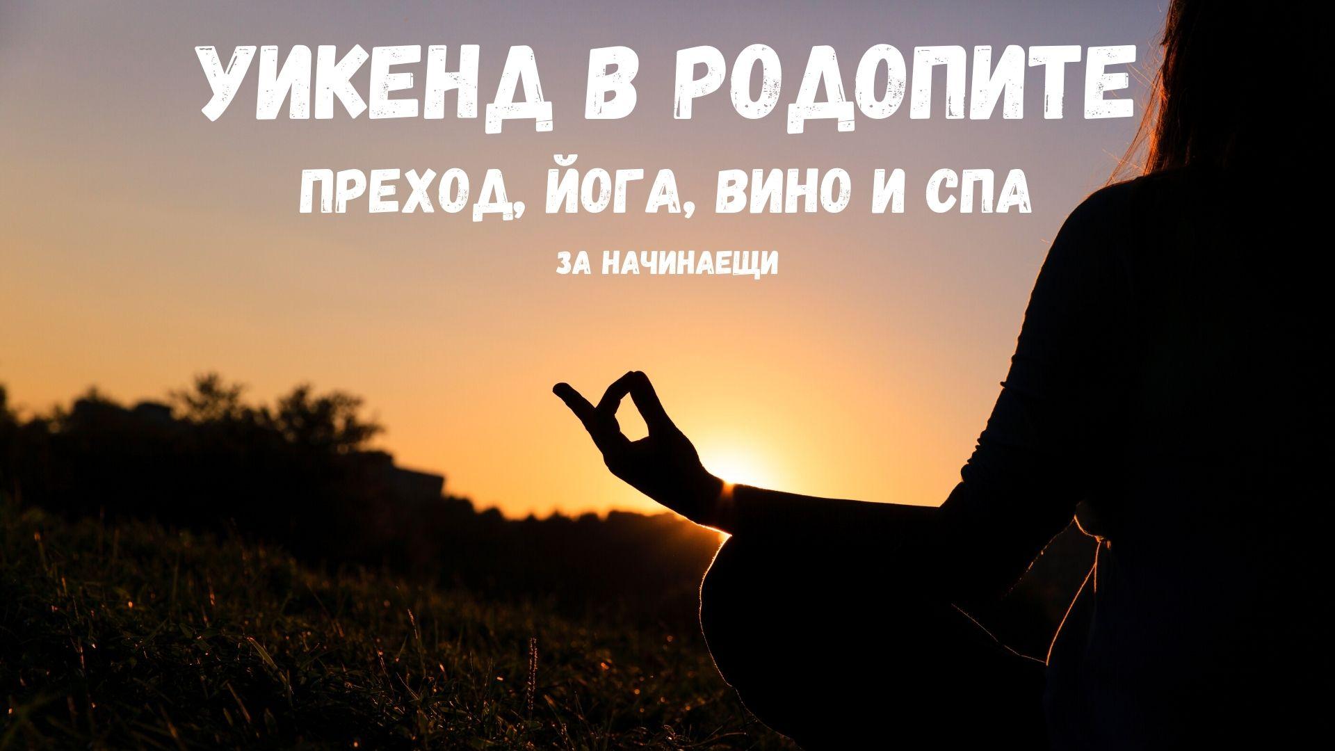 УИКЕНД В РОДОПИТЕ - ЙОГА, ПРЕХОД, ВИНО И СПА